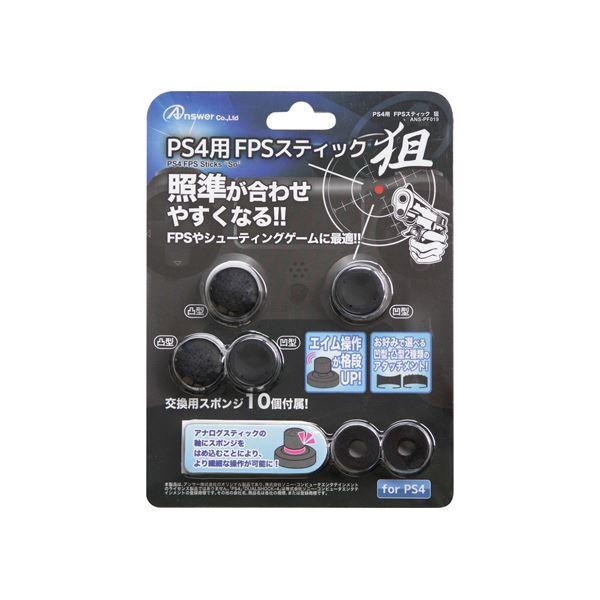 (まとめ)アンサー PS4用 FPSスティック 狙 ANS-PF019【×5セット】 送料込!