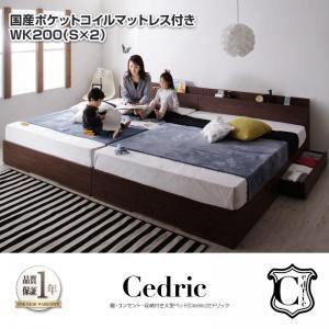 棚・コンセント・収納付き大型モダンデザインベッド Cedric セドリック 国産カバーポケットコイルマットレス付き ワイドK200(S×2) ウォルナットブラウン