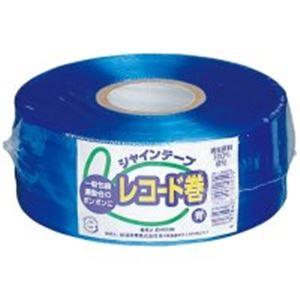 (業務用100セット) 松浦産業 シャインテープ レコード巻 420B 青 送料込!