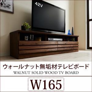 テレビ台 幅165cm【New wal】ウォールナット無垢材テレビボード【New wal】ニューウォール【代引不可】