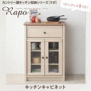 カントリー調キッチン収納シリーズ RAPO ラポ キャビネット 59cm