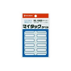 (業務用200セット) ニチバン マイタックラベル ML-106B 青枠 送料込!