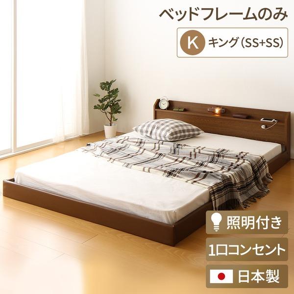 日本製 連結ベッド 照明付き フロアベッド キングサイズ(SS+SS) (ベッドフレームのみ)『Tonarine』トナリネ ブラウン  【代引不可】 送料込!
