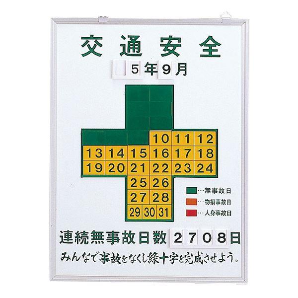 無災害記録板 交通安全 記録-450K【代引不可】 送料込!