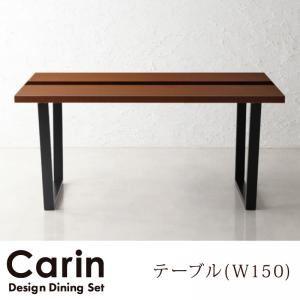 【単品】ダイニングテーブル 幅150cm デザインダイニング【Carin】カーリン