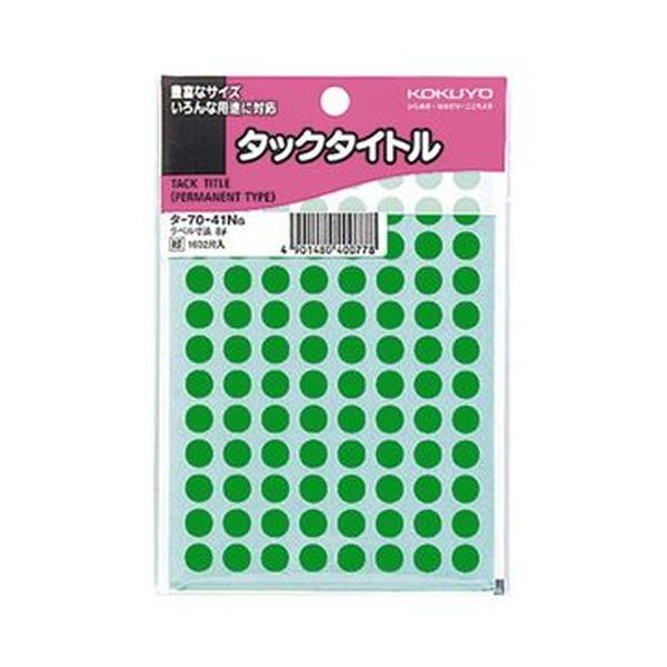 (まとめ)コクヨ タックタイトル 丸ラベル直径8mm 緑 タ-70-41NG 1セット(16320片:1632片×10パック)【×5セット】 送料無料!