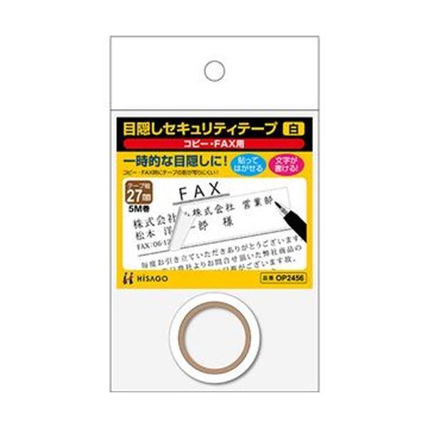 (まとめ)ヒサゴ 目隠しセキュリティテープ27mm巾/5m 白(コピー・FAX用)OP2456 1巻【×20セット】 送料無料!