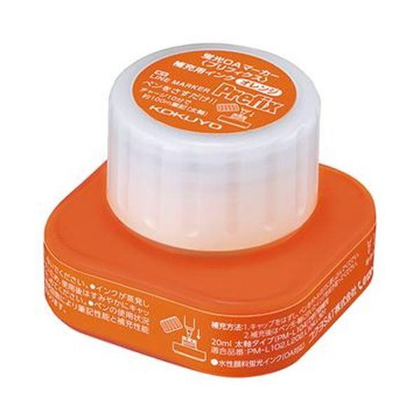 (まとめ)コクヨ 蛍光OAマーカー<プリフィクス>補充用インク オレンジ 20ml PMR-L10YR 1セット(5個)【×5セット】 送料無料!