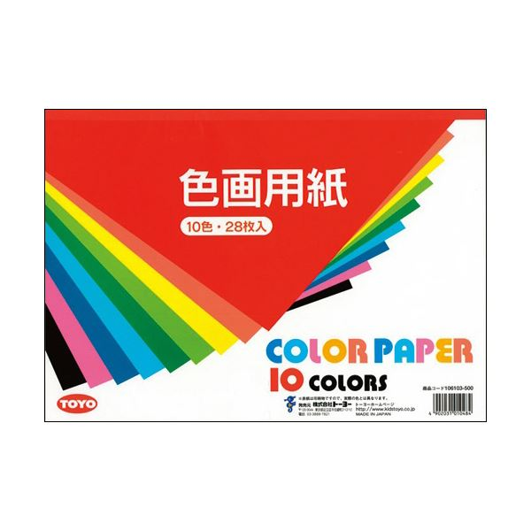 (まとめ) トーヨー 色画用紙 B4 10色106103 1冊(28枚) 【×30セット】 送料無料!