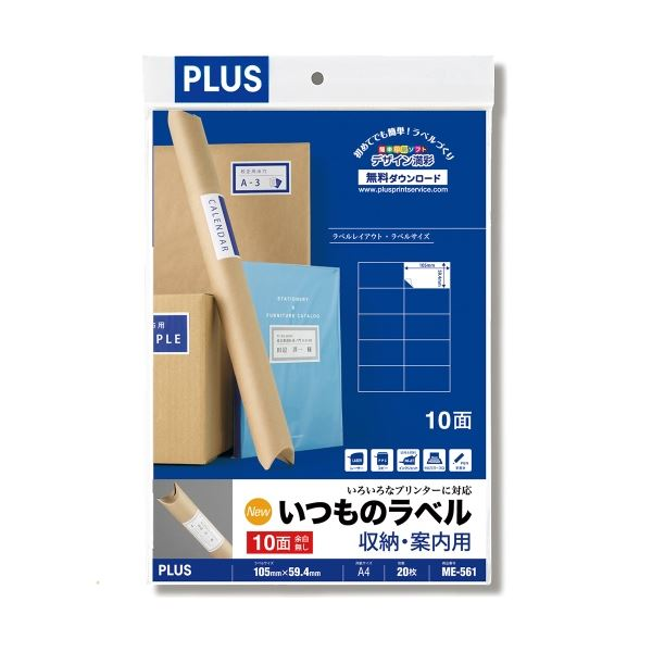 (まとめ)プラス いつものラベル10面余白無ME561【×30セット】 送料込!