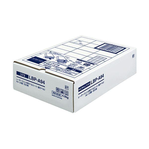 コクヨ モノクロレーザープリンタ用紙ラベル A4 24面 35×66mm LBP-A94 1冊(500シート) 送料無料!