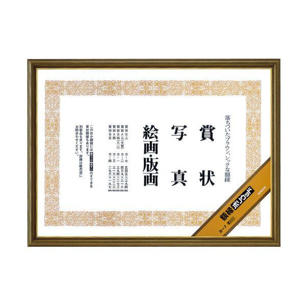カ-7 賞状B3 送料無料! ポリウッド額縁 1セット(5枚) コクヨ