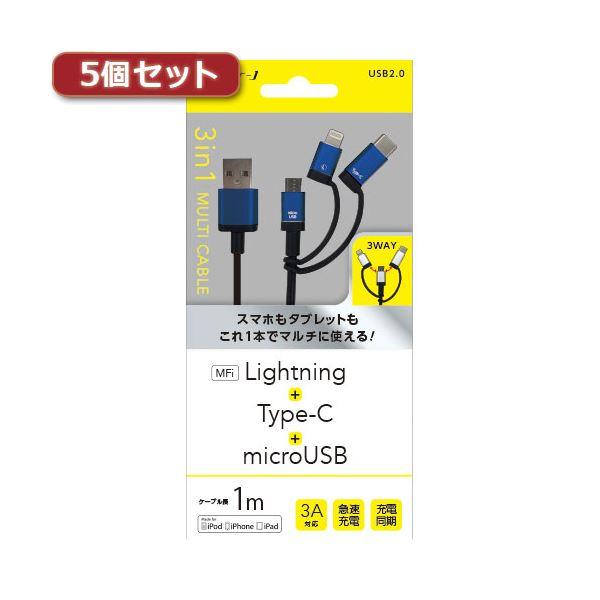 5個セット エアージェイ 3in1マルチケーブル(micro+Type-C+Lightning) BL UKJ-LMC100BLX5 送料無料!