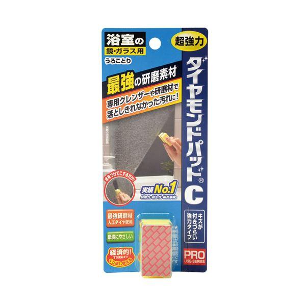 (まとめ) ヒューマンシステム ダイヤモンドパッドC 鏡・ガラス用 1個 【×10セット】 送料無料!