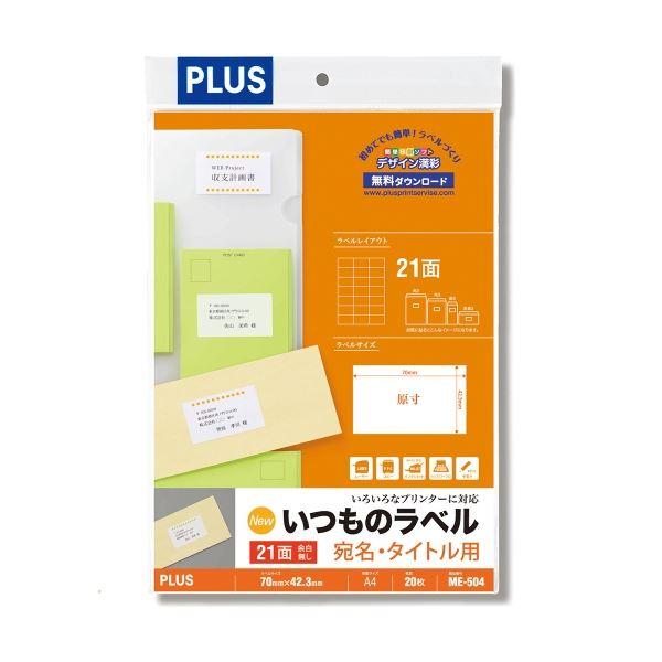 (まとめ)プラス いつものラベル21面余白無ME504【×30セット】 送料込!