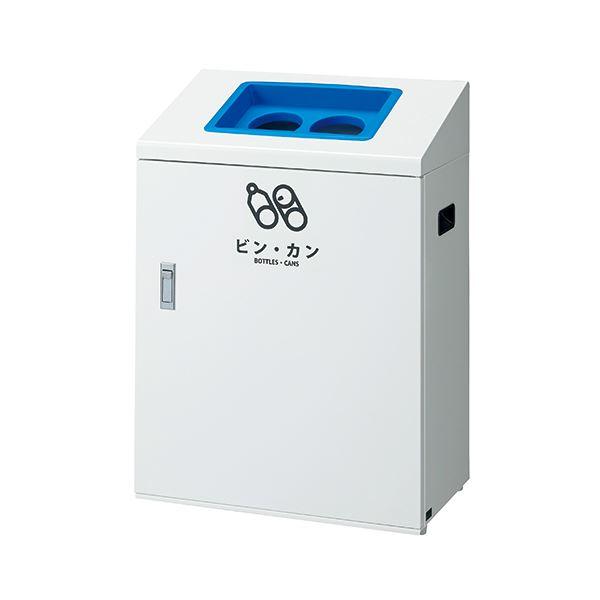 山崎産業 リサイクルボックス YW-430L-ID 丸穴ブルー 送料込!