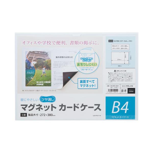 (まとめ) マグエックス マグネットカードケースツヤ消B4 MCARD-B4M【×10セット】 送料無料!