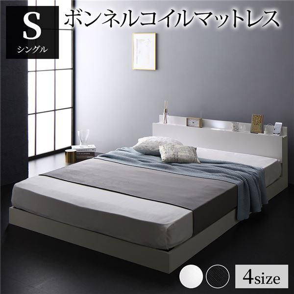 ベッド 低床 ロータイプ すのこ 木製 LED照明付き 棚付き 宮付き コンセント付き シンプル モダン ホワイト シングル ボンネルコイルマットレス付き 送料込!