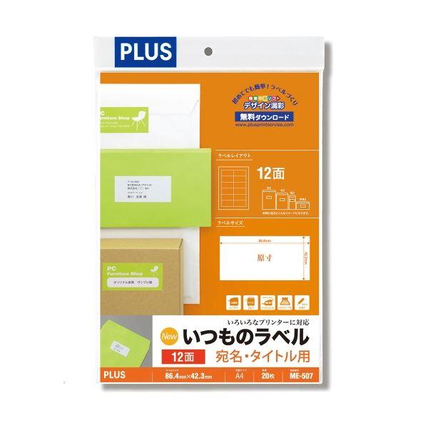 (まとめ)プラス いつものラベル12面ME507【×30セット】 送料込!