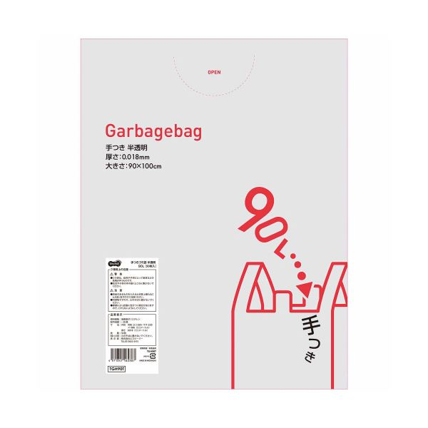 (まとめ) TANOSEE 手つきゴミ袋 半透明 90L 1パック(50枚) 【×10セット】 送料無料!