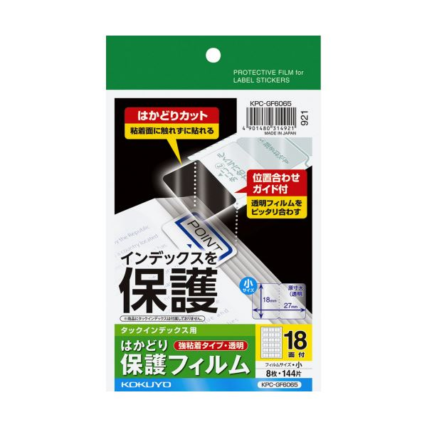 (まとめ)コクヨ タックインデックス用はかどり保護フィルム(強粘着)ハガキ 小 18面 KPC-GF6065 1セット(40シート:8シート×5冊)【×5セット】 送料無料!