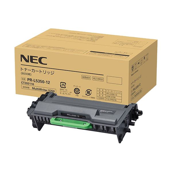 NEC トナーカートリッジ PR-L5350-12 1個 送料無料!