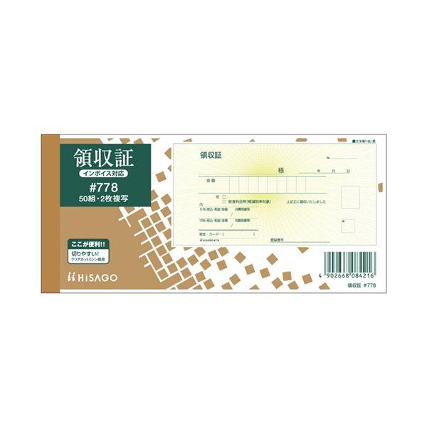 (まとめ) ヒサゴ 領収証 小切手サイズ 2枚複写 ノーカーボン 50組 #778 1セット(10冊) 【×5セット】 送料無料!