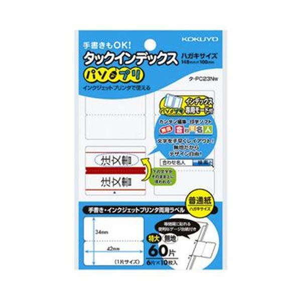 (まとめ)コクヨ タックインデックス(パソプリ)特大 42×34mm 無地 タ-PC23W 1セット(1200片:60片×20パック)【×5セット】 送料無料!
