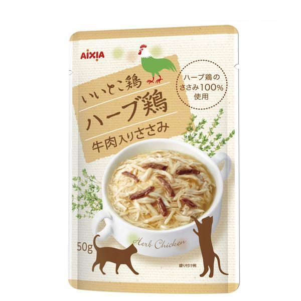 (まとめ)いいとこ鶏 ハーブ鶏 牛肉入りささみ 50g【×96セット】【ペット用品・猫用フード】 送料込!