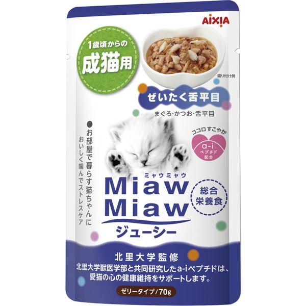 (まとめ)MiawMiawジューシー ぜいたく舌平目 70g【×96セット】【ペット用品・猫用フード】 送料込!