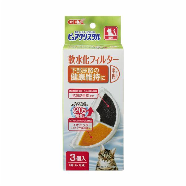 (まとめ)ピュアクリスタル 軟水化フィルター半円タイプ猫用 3個入【×24セット】【ペット用品】 送料込!