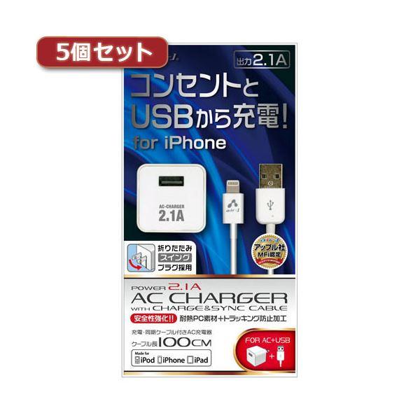 5個セット エアージェイ AC & USBライトニングケーブル1M WH MAJ-LPDX10WHX5 送料無料!