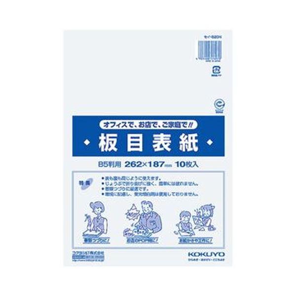 (まとめ)コクヨ 板目表紙 B5判 セイ-820N 1セット(100枚:10枚×10パック)【×5セット】 送料無料!
