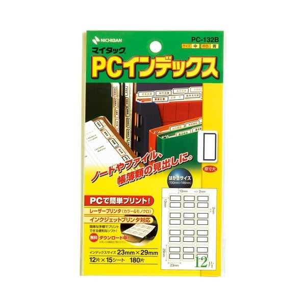 (まとめ)ニチバン PCインデックスラベル PC-132B 青枠10冊【×5セット】 送料無料!