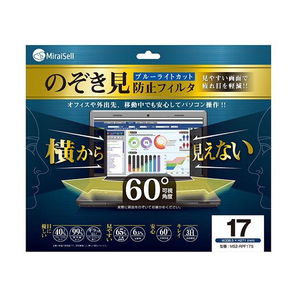(まとめ)ミライセル のぞき見防止フィルタ 17型MS2-RPF17S 1枚【×3セット】 送料無料!