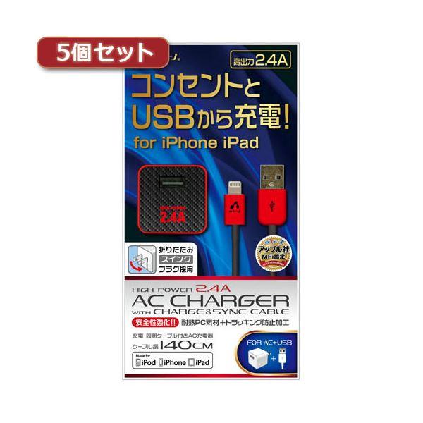 5個セット エアージェイ AC & USBライトニングケーブル1.4m CB MAJ-LPDX14CBX5 送料無料!