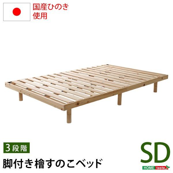 すのこベッド 【セミダブル フレームのみ ナチュラル】 幅約120cm 高さ3段調節 木製脚付き 〔寝室〕【代引不可】 送料込!
