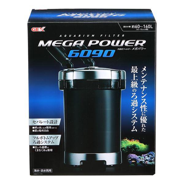 メガパワー 6090 送料無料!
