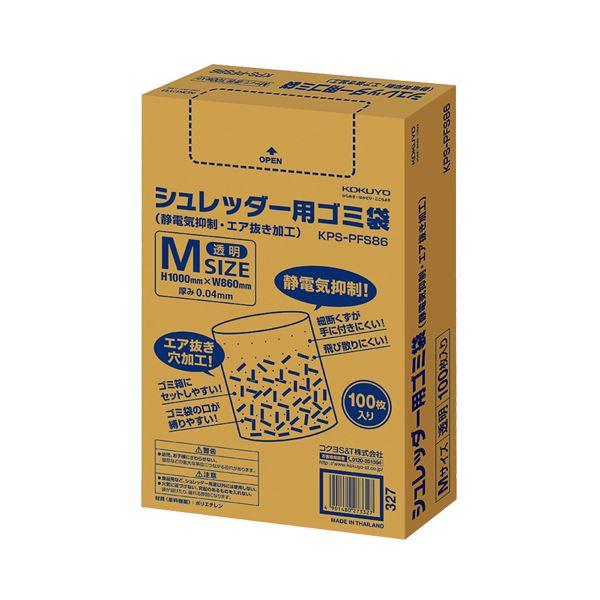 (まとめ)コクヨ シュレッダー用ゴミ袋 静電気抑制 エア抜き加工 透明 Mサイズ KPS-PFS86 1パック(100枚)【×3セット】 送料無料!