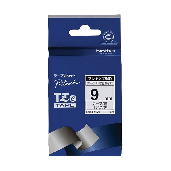 (まとめ) ブラザー ピータッチ TZeテープフレキシブルIDテープ 9mm 白/黒文字 TZE-FX221 1個 【×10セット】 送料無料!