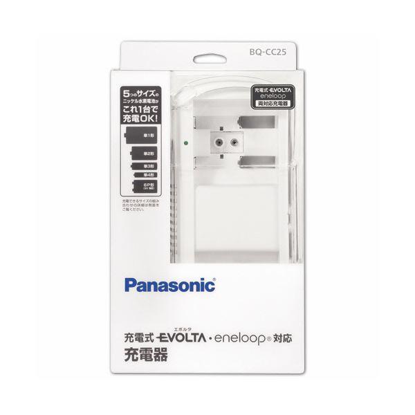 (まとめ)パナソニック 充電器 単1~4形・6P形用 BQ-CC25 1個【×3セット】 送料無料!