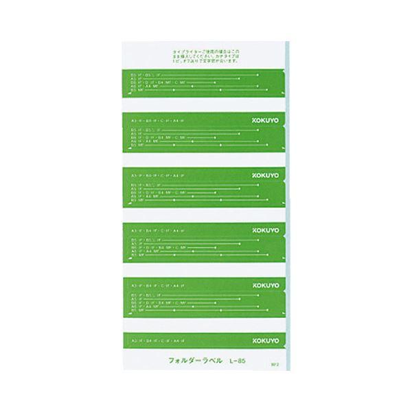 (まとめ) コクヨ フォルダーラベル L長さ85mm 緑 L-85G 1パック(50片) 【×50セット】 送料無料!