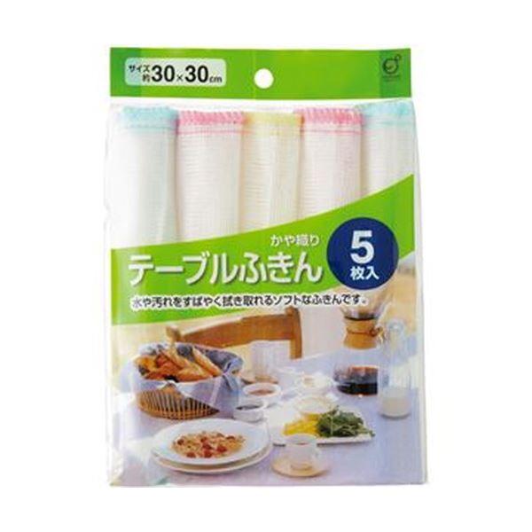 (まとめ)オカザキ テーブルふきん かや織り 1パック(5枚)【×50セット】 送料無料!