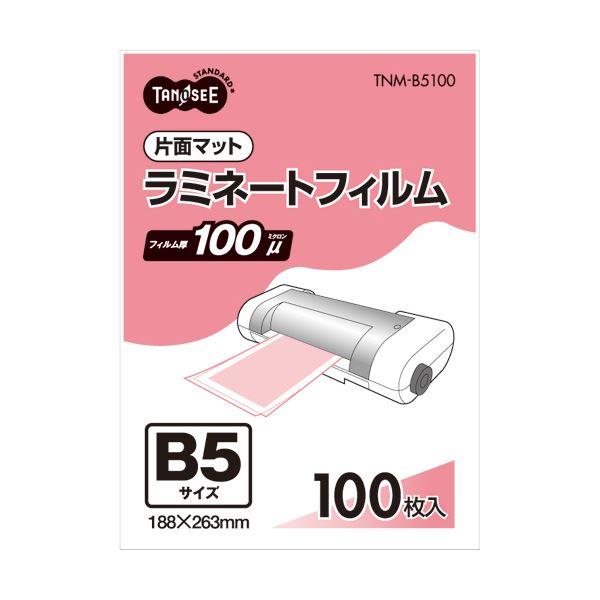 (まとめ) TANOSEE ラミネートフィルム B5 マットタイプ(片面つや消し) 100μ 1パック(100枚) 【×5セット】 送料無料!