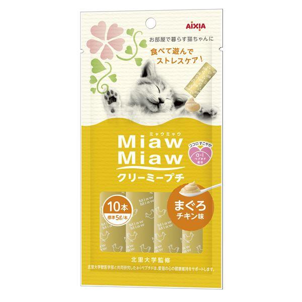 (まとめ)MiawMiaw クリーミープチ まぐろチキン味 10本 (ペット用品・猫フード)【×48セット】 送料無料!