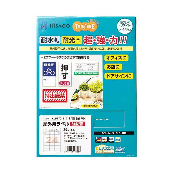 (まとめ) TANOSEE 屋外用ラベル レーザー用 A4 24面 余白あり 1冊(20枚) 【×10セット】 送料無料!