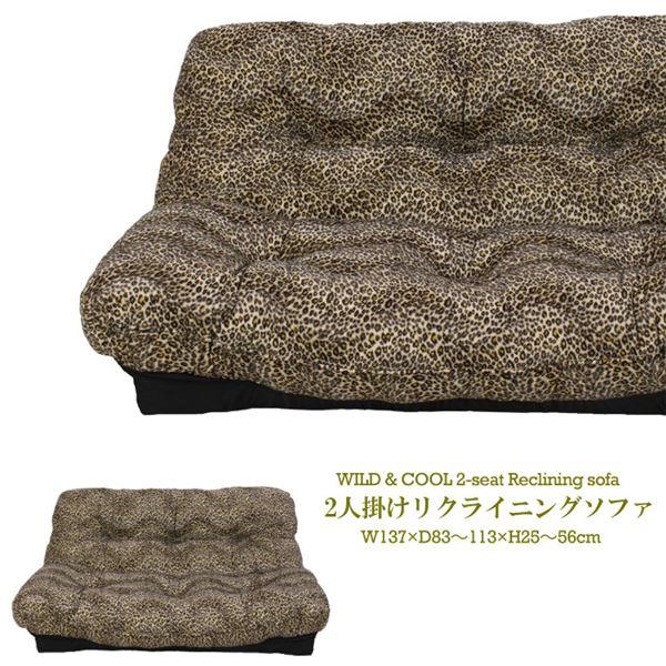 2P リクライニング ソファー 2人掛け ソファー ロータイプ ヒョウ 送料込!
