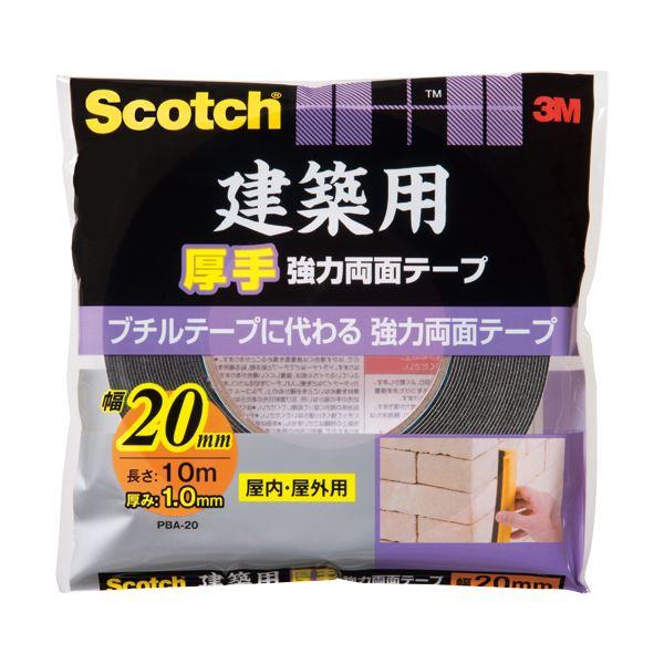 20mm×10m 建築用厚手 (まとめ) スコッチ PBA-20 強力両面テープ 【×10セット】 3M 送料無料! 1巻