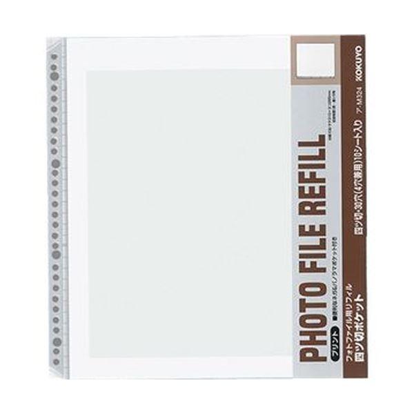 (まとめ)コクヨ フォトファイル替台紙 四つ切ポケット ア-M324 1セット(50枚:10枚×5パック)【×3セット】 送料無料!
