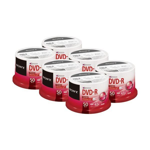 ソニー データ用DVD-R 4.7GB1-16倍速 ホワイトワイドプリンタブル スピンドルケース 50DMR47TPP1セット(300枚:50枚×6パック) 送料無料!